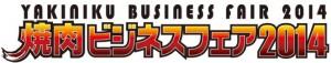 焼き肉logo