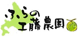 工藤農園ロゴJPG